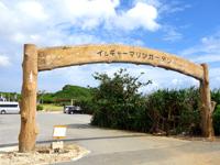 宮古島のインギャーマリンガーデン/イムギャーマリンガーデン - 本当の入口は裏にある