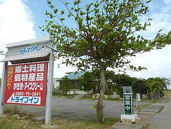 宮古島のキッチンみほりん「最近はこの周辺のお店も増えました」