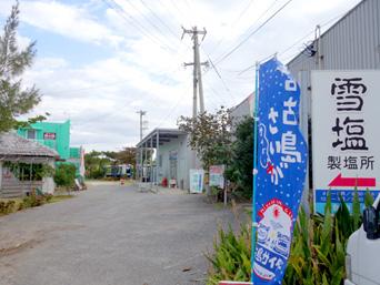 宮古島の雪塩製塩所「最近は周辺にカフェや宿ができました」