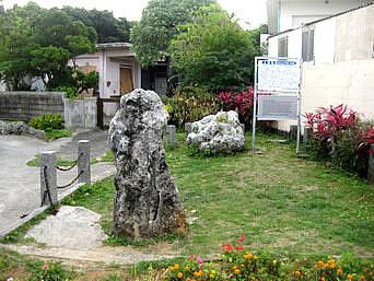 宮古島の人頭税石(にんとうぜいせき)「平良港と荷川取港の間にあります」