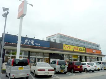 宮古島のワイドー市場/農産・特産品直売所(移転・再開)「ヤマダ電機の近くに移転して再開しました」
