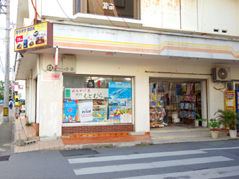 宮古島のまちの駅 ゆくいの家(閉店・現おみやげ屋もとむら)「まちの駅が単なるお土産屋に?」