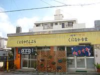 宮古島のくになか食堂