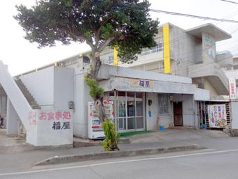 宮古島のお食事処 福屋(ふくや)
