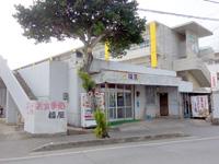 宮古列島 宮古島のお食事処 福屋(ふくや)の写真