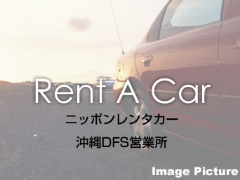 ニッポンレンタカー 沖縄DFS営業所
