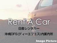 日産レンタカー 沖縄DFS