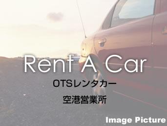 OTSレンタカー 臨空豊崎営業所