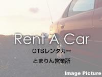 OTSレンタカー とまりん営業所