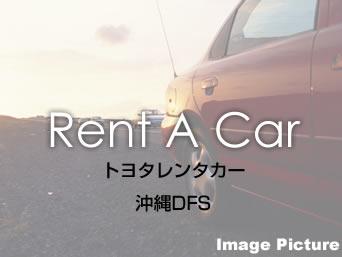 トヨタレンタカー沖縄DFS