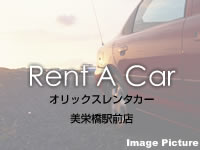 オリックスレンタカー 美栄橋駅前店