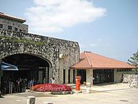 首里杜館/首里城公園レストセンター