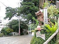 那覇の壷屋やちむん通り/壺屋大通り - 石畳とシーサーのある光景