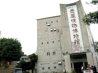 那覇の壺屋焼物博物館