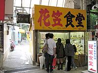 那覇の花笠食堂
