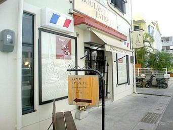 那覇のパリのパン屋さん ボンジュール(閉店)「新都心の住宅街にあるパン屋さんでしたが閉店」