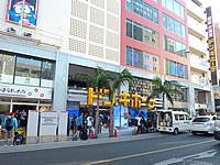那覇のドン・キホーテ国際通り店