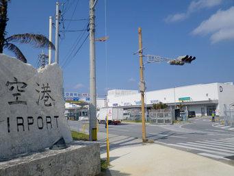 那覇の那覇空港LCCターミナル/貨物ターミナル(2019年3月18日でLCCは接続ターミナルへ移転)「国内線/国際線から離れている不便な場所」
