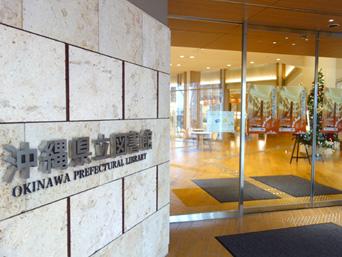 那覇の沖縄県立図書館(カフーナ旭橋3-6階)「今までのぼろい図書館からここまで豪華に!」