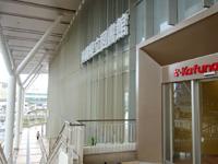 那覇の沖縄県立図書館 - 那覇オーパより図書館の方が絶対に賑わうw