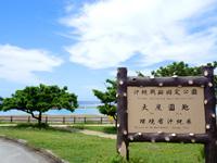 ジョン万ビーチ/大度海岸/大度浜ビーチ/大渡園地
