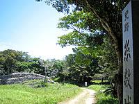 南部の糸数城跡