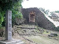 南部の知念城跡