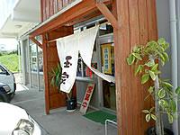 南部のそば処 玉家本店/大里店(元2号店)