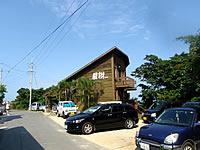南部のカフェロッジ(旧 カフェ風樹)