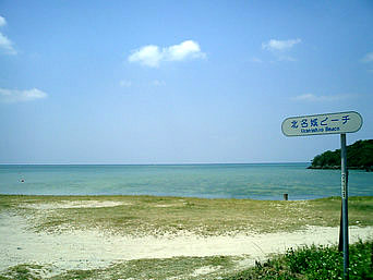 北名城ビーチ