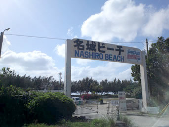 南部の名城ビーチ(閉鎖中)「営業停止中で閉鎖されています」