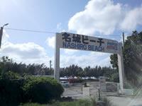 南部の名城ビーチ(閉鎖・リゾート開発中)