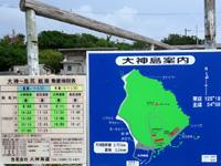 大神島の大神港/大神漁港 - 大神島マップと時刻表が港にあり