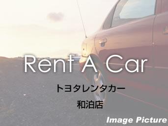 沖永良部島のトヨタレンタカー和泊店「信頼のトヨタレンタカー」
