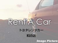 沖永良部島の【和泊】トヨタレンタカー和泊店