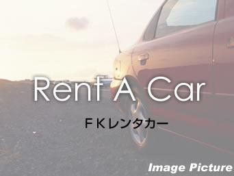 沖永良部島のFKレンタカー「空港に営業所がある地元系レンタカー」