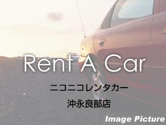 【和泊】ニコニコレンタカー沖永良部店