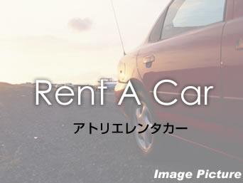【和泊】アトリエレンタカー