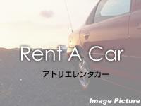 奄美諸島 沖永良部島のアトリエレンタカーの写真