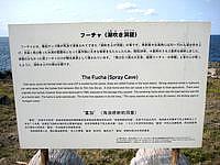 沖永良部島のフーチャ/潮吹き洞窟の写真