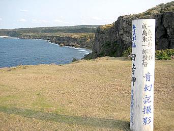 沖永良部島の田皆岬「ここで映画が撮影されたらしいです」