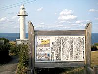 沖永良部島の矢護仁屋埼灯台/矢護仁屋岬灯台 - 田皆岬にある灯台です