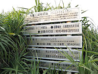 沖永良部島の矢護仁屋埼灯台/矢護仁屋岬灯台 - いろいろなスペックが書いてあります