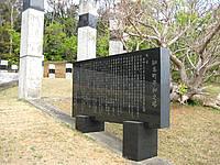 沖永良部島の知名町平和の塔の写真