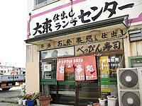 沖永良部島の大東ランチセンター/エラブ料理の店/べっぴん寿司