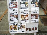 沖永良部島の街のお弁当屋さん Peak/ピーク/ぴぃ〜くの写真