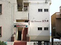 沖永良部島のカフェ&レストラン メイクマ