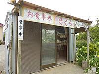 沖永良部島のお食事処&喫茶 さくらの写真