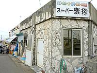 沖永良部島のスーパー楽ちん