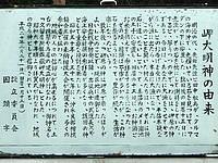 沖永良部島の美瀬浜/岬大明神の写真